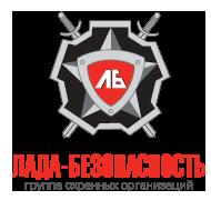 Группа охранных предприятий «Лада-Безопасность»