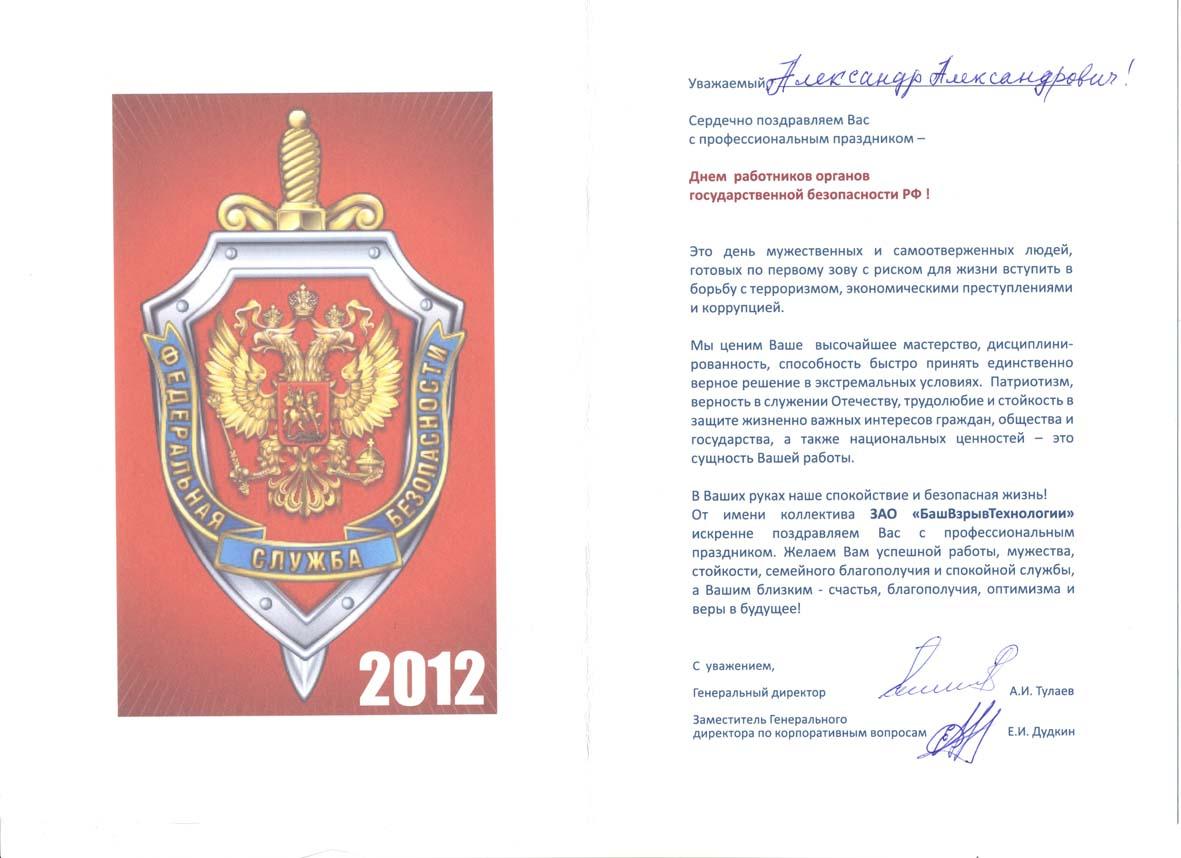 Поздравление пограничного института 96