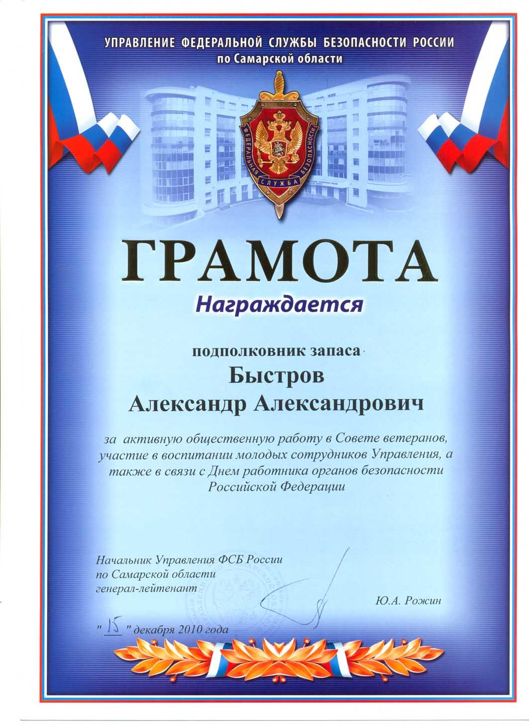 Поздравления с днем работника органов безопасности 39