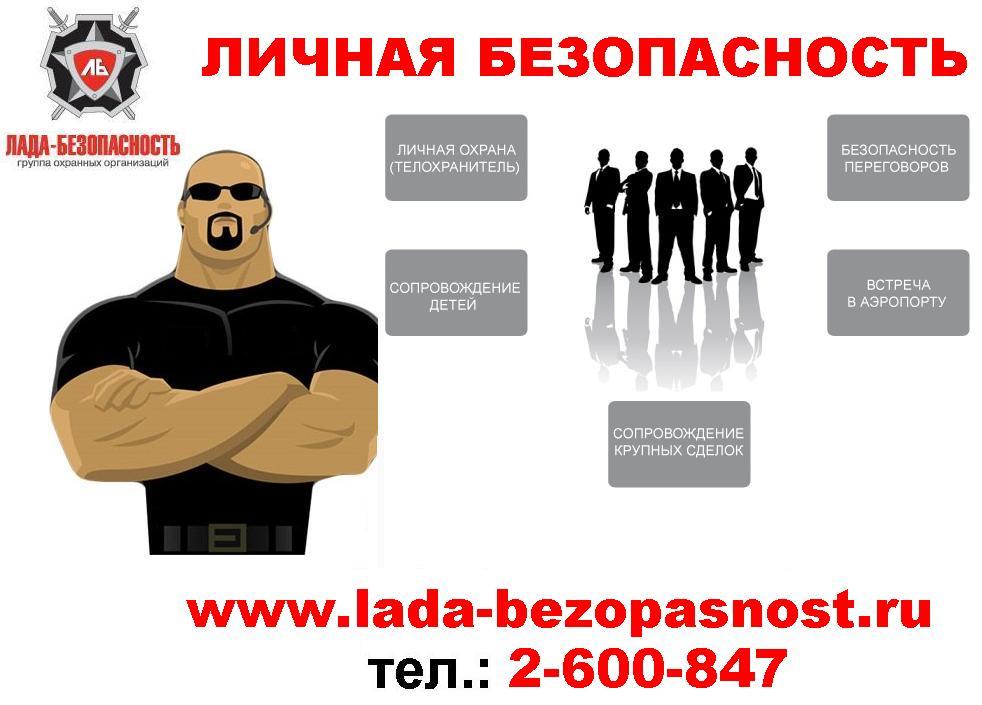 личная безопасность 2