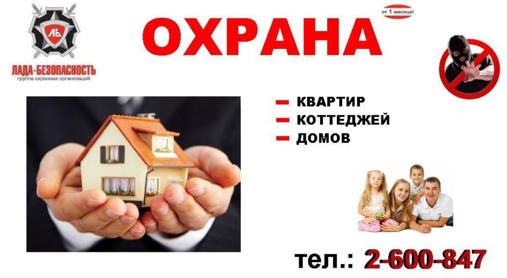ОХРАНА КВАРТИР КОТТЕДЖЕЙ ДОМОВ 11.08.14г.