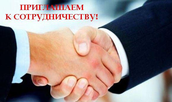 приглашение к сотрудничеству21