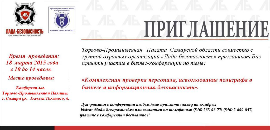 Приглашение в ТТП2