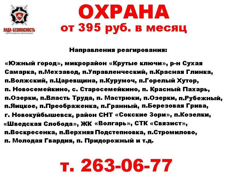 РЕКЛАМА 395 руб.
