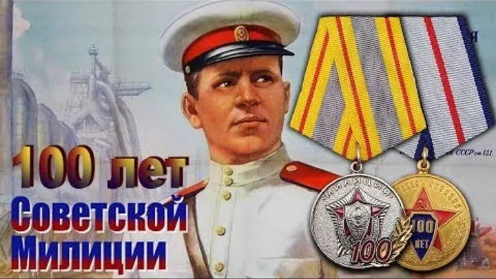 100-let-milicii