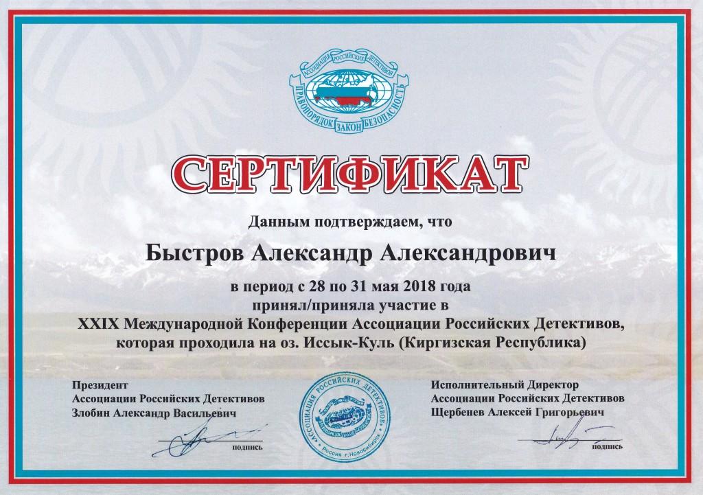 сертификат Быстрову А.А.