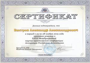 Sert Bystrov