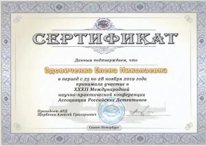 Sert Vdov