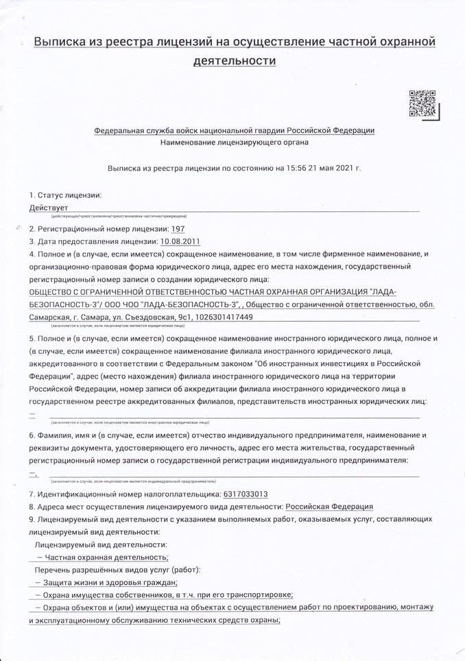 Лицензия ЛБ3 1 стр.